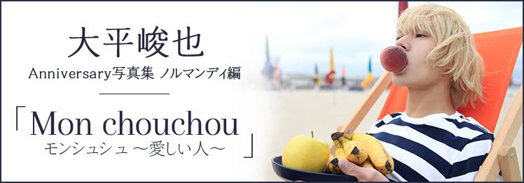 Bnr_monchouchou__1_