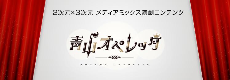 2次元×3次元 メディアミックス演劇コンテンツ『青山オペレッタ』